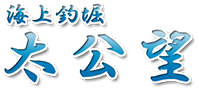 海上釣り堀 太公望~公式サイト~